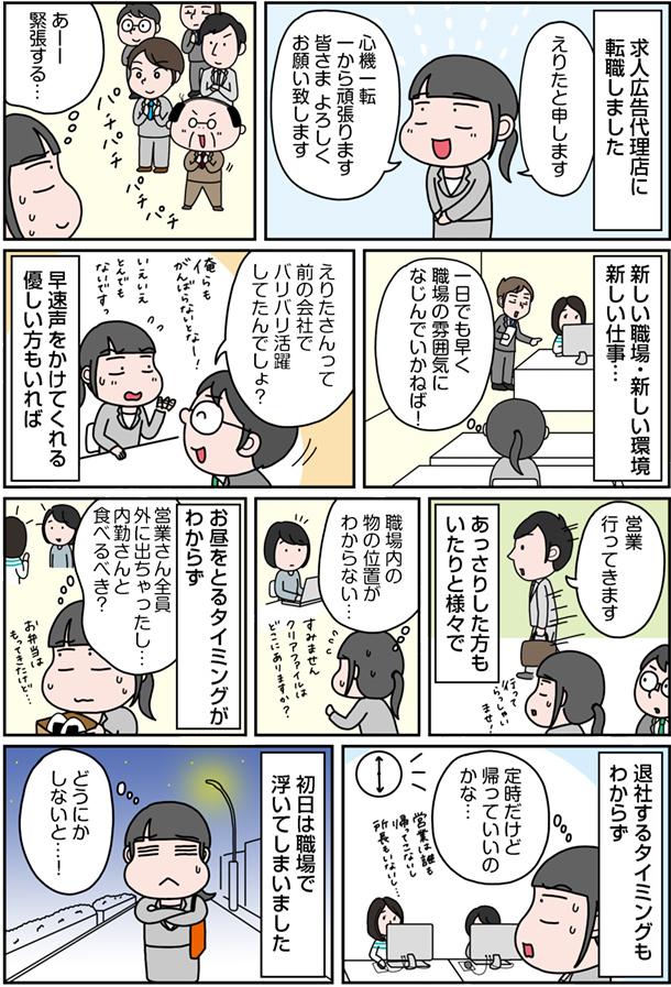 転職時のコミックエッセイ