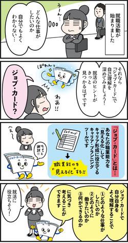 厚生労働省様「ジョブ・カード」PR漫画