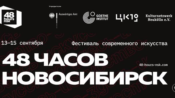 УГОЛ КАРТЫ / 48hNSK