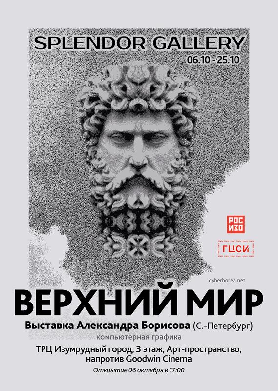 ВЕРХНИЙ МИР SPLENDOR