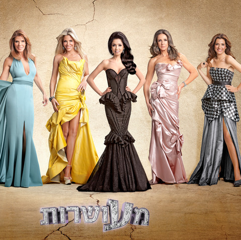 ME'USHAROT (THE REAL HOUSEWIVES)
