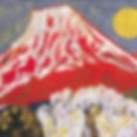 富士  片岡球子