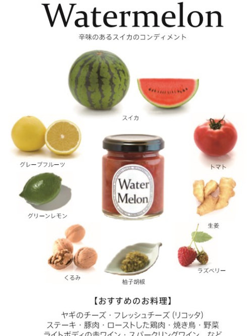 Watermelon 辛味のあるスイカ