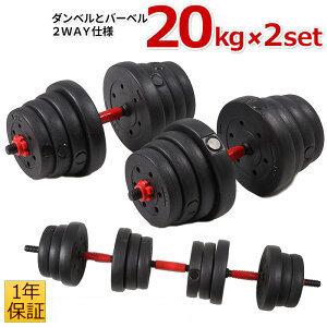 [ANTARES]ダンベルバーベル セット 20kg×2個