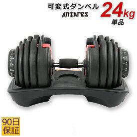 「ANTARES」可変式ダンベル【24kg】単品
