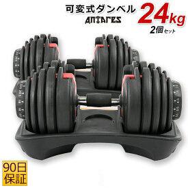 「ANTARES」可変式ダンベル【24kg】×2