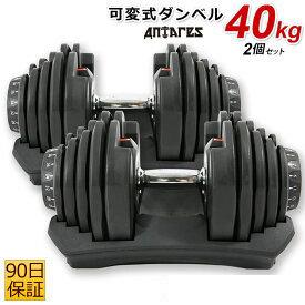 「ANTARES」可変式ダンベル【40kg】×2