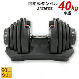 「ANTARES」可変式ダンベル【40kg】単品