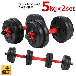 [ANTARES]ダンベルバーベル セット 5kg×2個