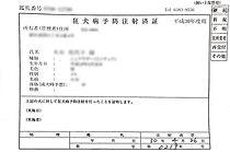 狂犬病_edited_edited.jpg