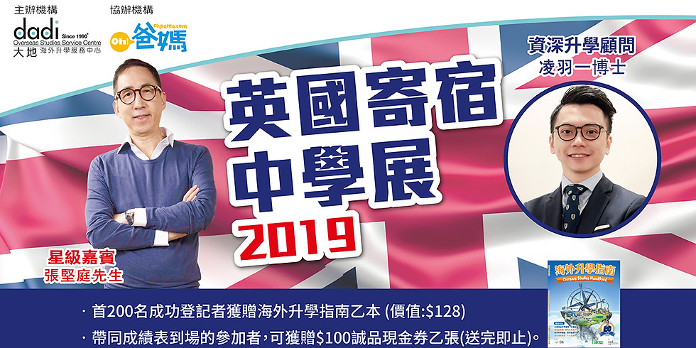 UK Boarding School Expo 2019 (JLC x Dadi)