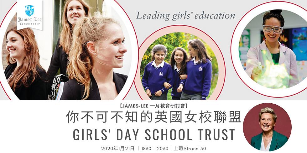 你不可不知的英國女校聯盟Girls' Day School Trust(GDST)