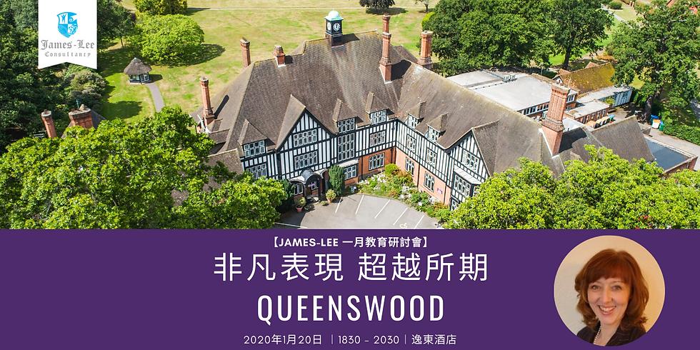 非凡表現 超越所期 - Queenswood