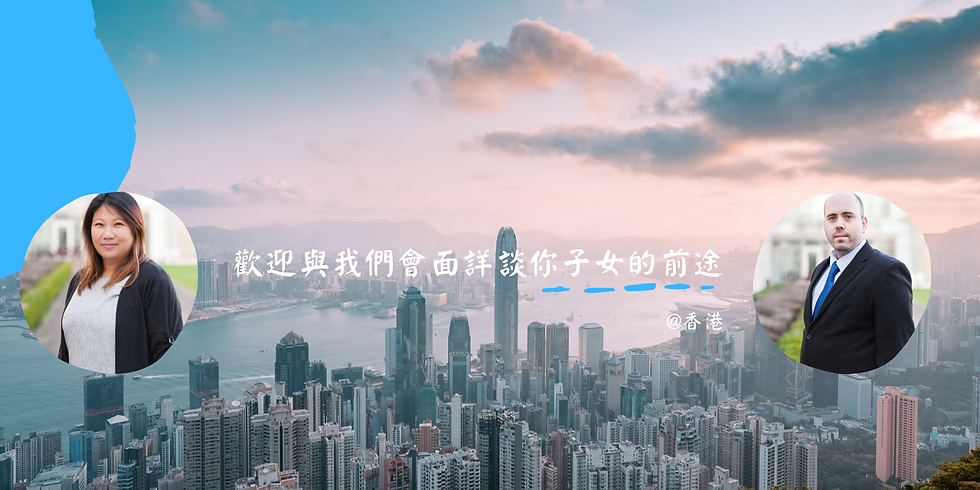 Come and talk to us in Hong Kong 與我們詳談你子女的前途!