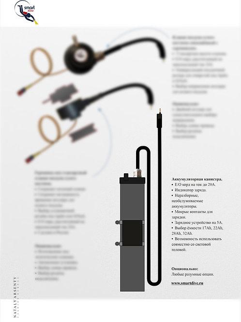 Аккумулятор в герметичной канистре.