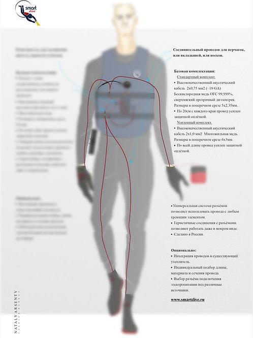 Комплект проводов для вкладышей, перчаток или носков