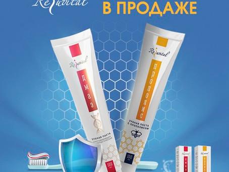 Скоро в продаже: зубные пасты от Rejuvital
