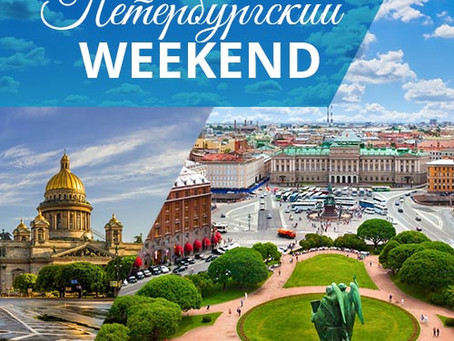 Программа «Петербургский Weekend»