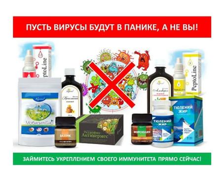 Профилактика инфекционных и вирусных заболеваний с продукцией Rejuvital