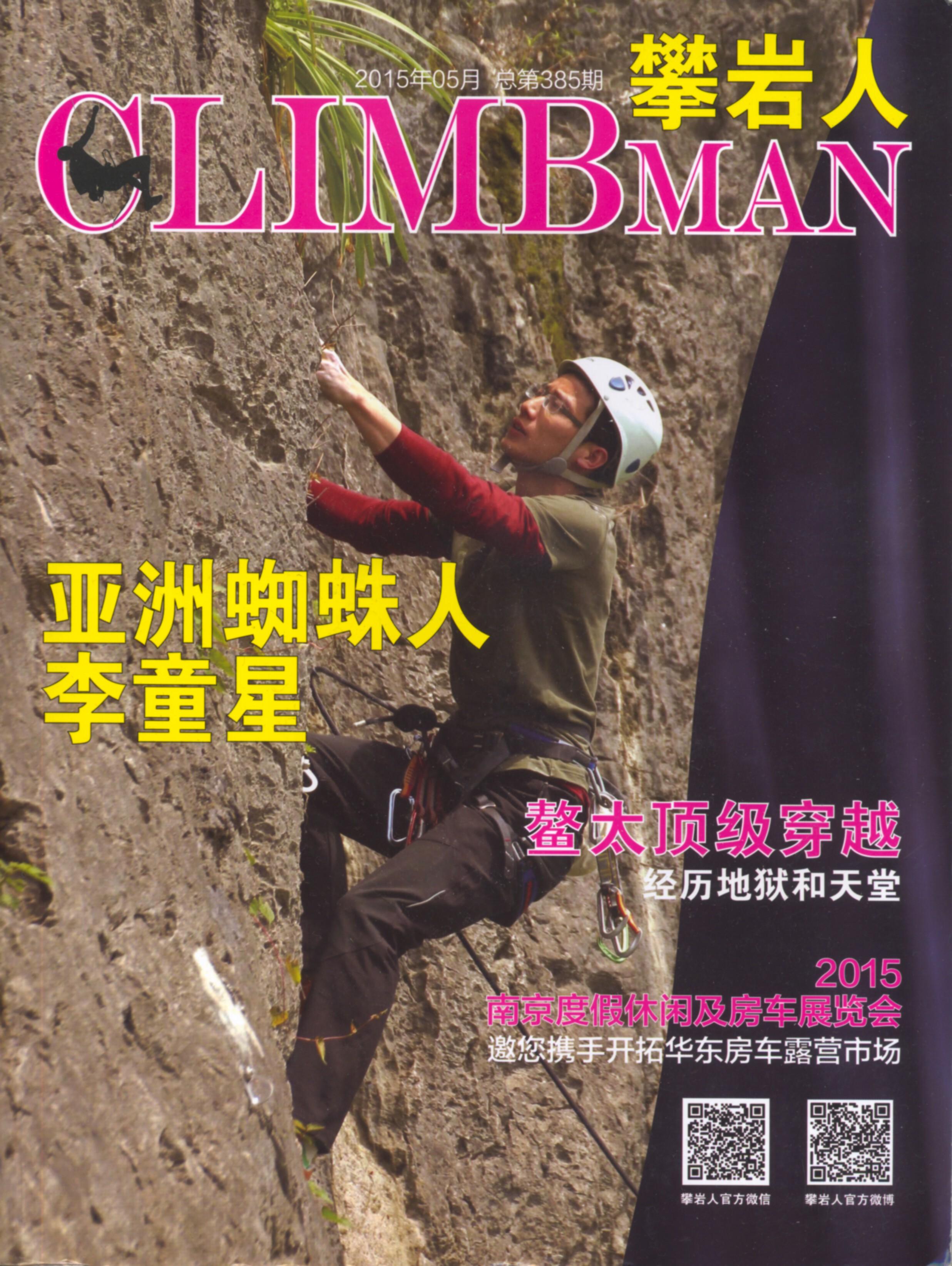 ClimbMan May 2015