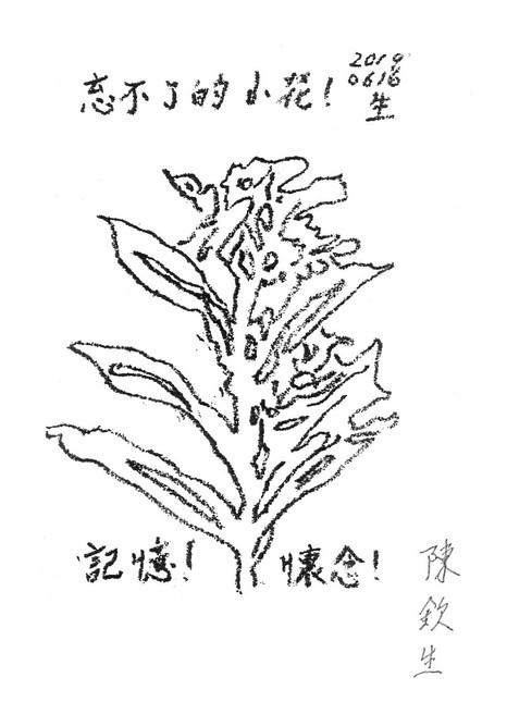 190616-寫自綠島的家書工作坊前輩作品-3-陳欽生.jpg
