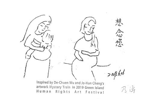190616-寫自綠島的家書工作坊前輩作品-6-乃函.jpg