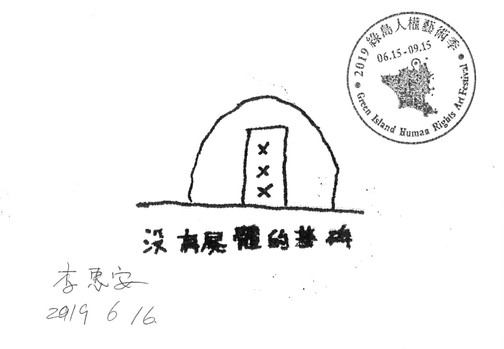190616-寫自綠島的家書工作坊前輩作品-2-李惠安.jpg