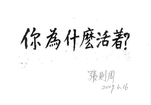 190616-寫自綠島的家書工作坊前輩作品-4-張則周.jpg