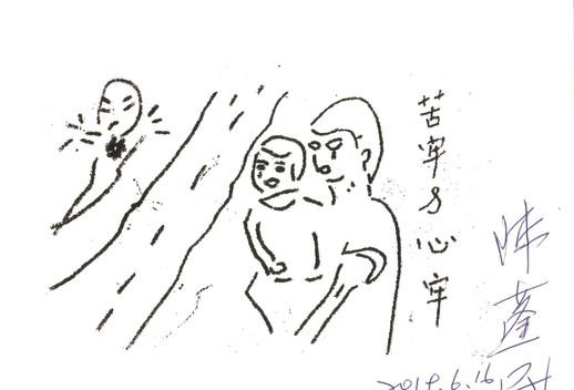 190616-寫自綠島的家書工作坊前輩作品-美娟自藏-4-陳蓬民.jpg