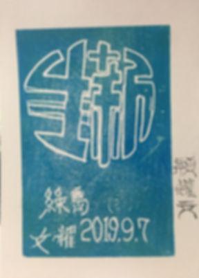190908-工作坊作品 (10).jpeg