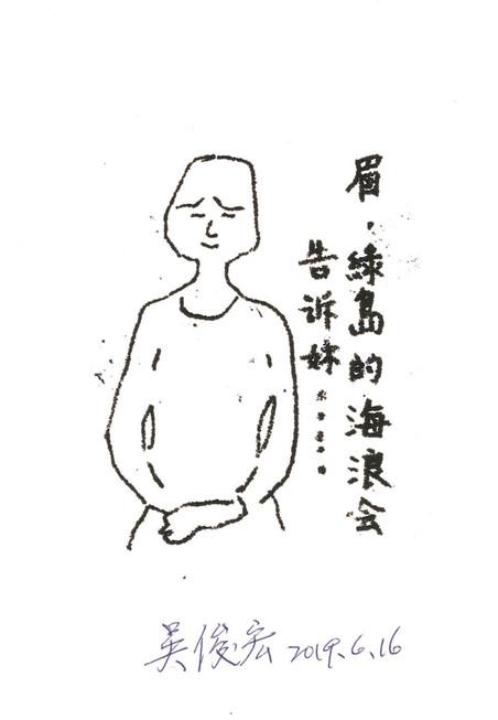 190616-寫自綠島的家書工作坊前輩作品-美娟自藏-7-吳俊宏.jpg