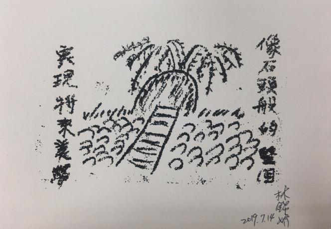 190713-工作坊作品 (2).jpeg
