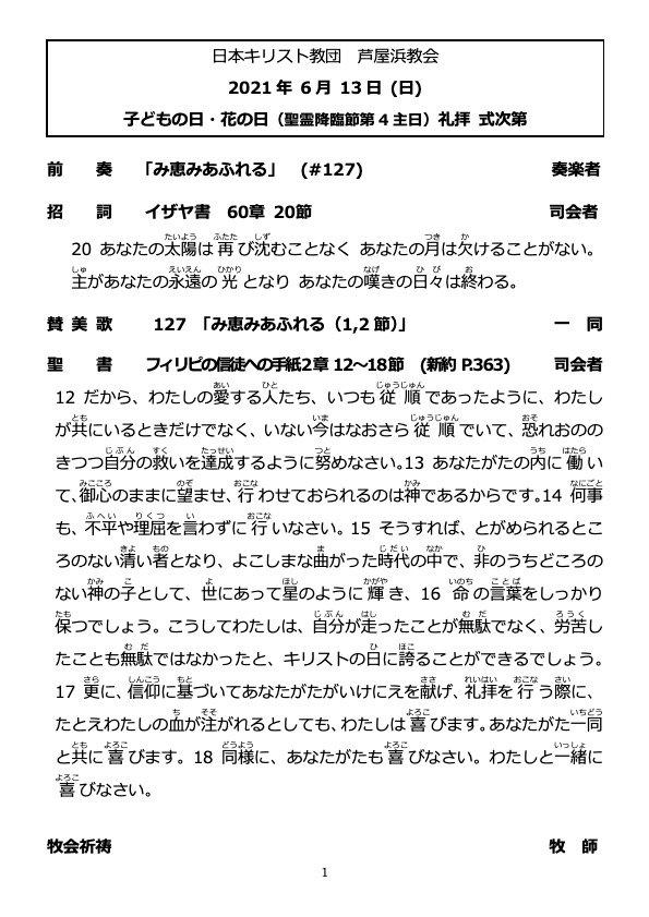 2021 06 13 礼拝式次第_01.jpg