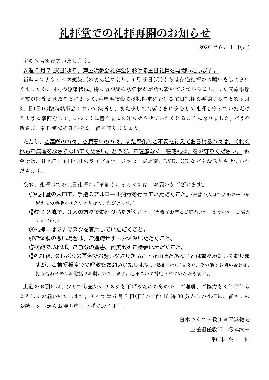 20200601_礼拝堂での礼拝再開のお知らせ_03.jpg
