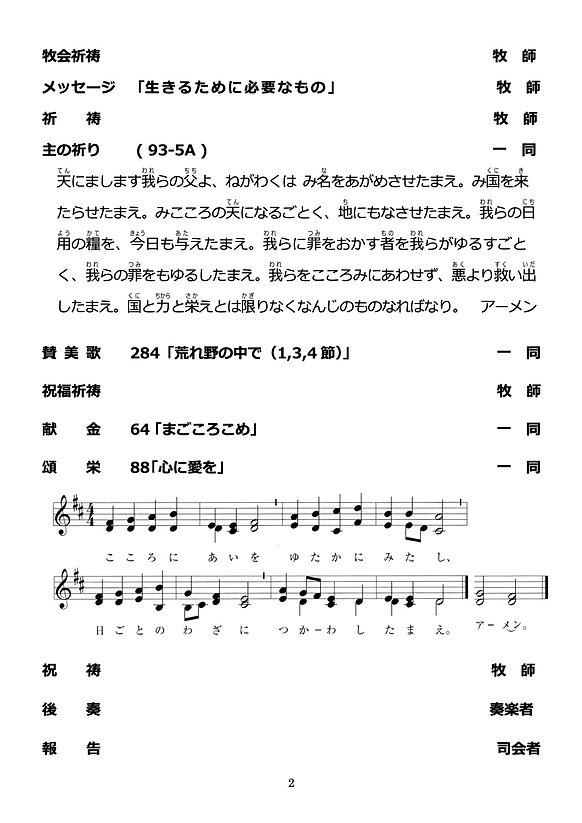 20210221_礼拝式次第_02.jpg