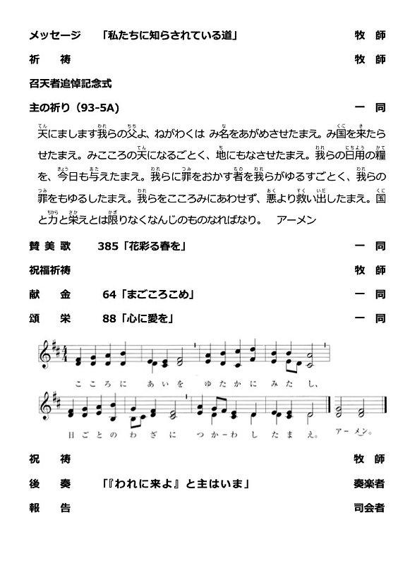 20210919_礼拝式次第_02.jpg