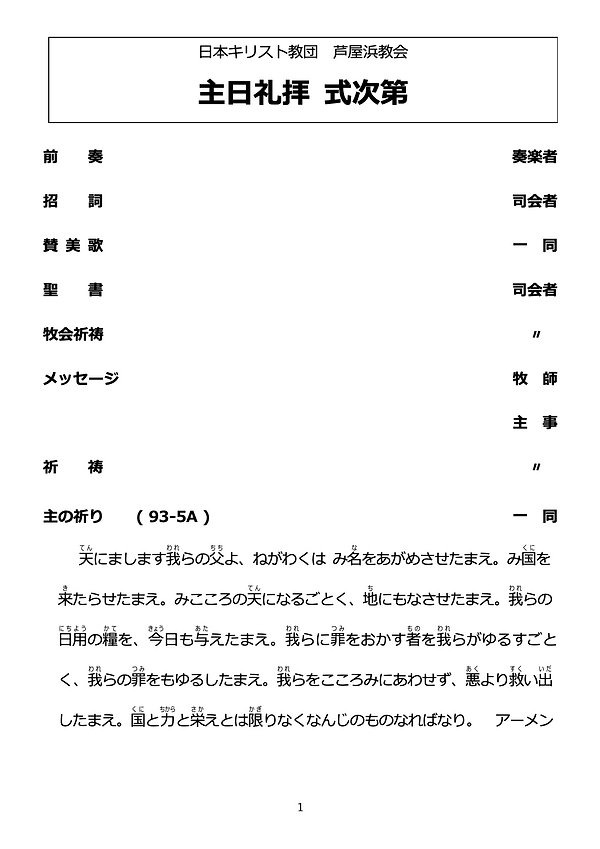 20210502_礼拝式次第_汎用版_01.jpg