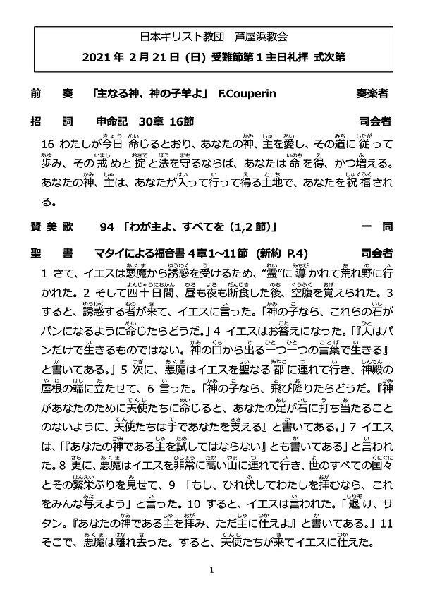 20210221_礼拝式次第_01.jpg