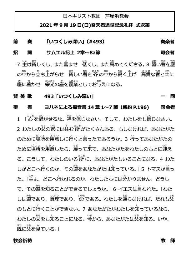 20210919_礼拝式次第_01.jpg