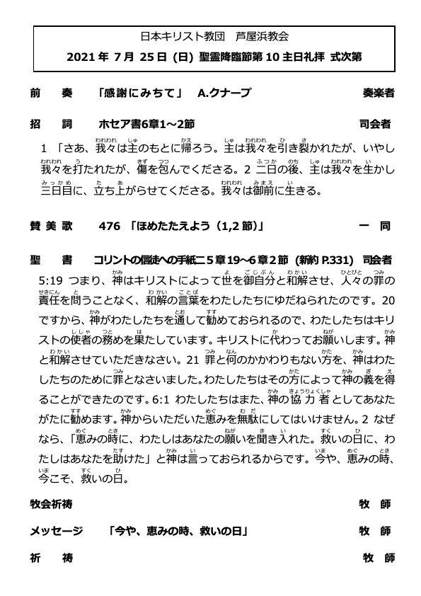 2021 07 25 礼拝式次第_01.jpg