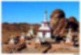 南ゴビのパワスポートであるデミチョゴ寺院の白い仏塔。北には、幸運や成功をもたら陰石がそびえる。女性には、いい主人や子供をくれるといわれる。