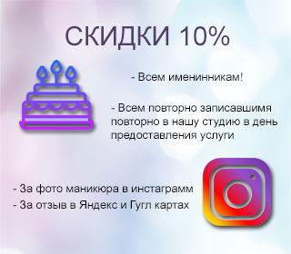 скидка-10-процентов-2.jpg