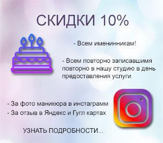 скидка-10-процентов-1.jpg