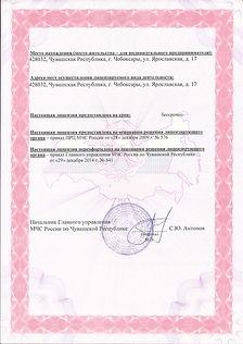 Лицензия № 21-Б-00072 от 28.12.09 ОПС 2