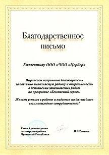 Глава Алатырского района.jpg