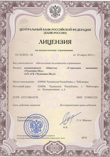 Лицензия ОС 0552-01.jpg