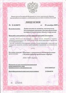 Лицензия № 21-Б-00072 от 28.12.09 ОПС 1
