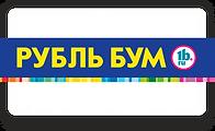 Рубль Бум.png