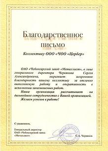 ОАО Металлист.jpg