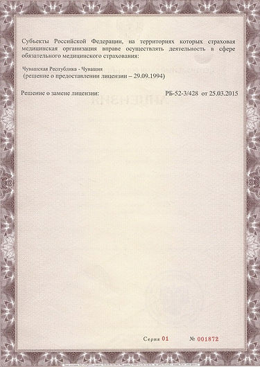 Лицензия ОС 0552-01 оборот.jpg